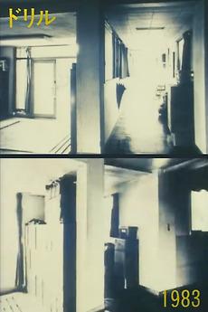 Drill (1983)