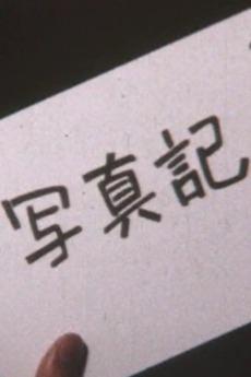 Photodiary (1986)