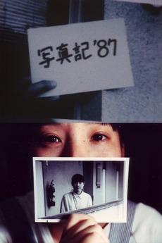 Photodiary '87 (1987)