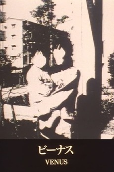 Venus (1990)