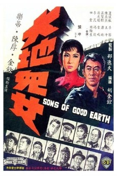 Image result for sons of good earth king hu
