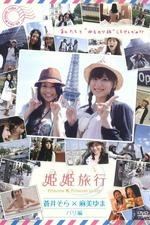 Princess X Princess Trip Aoi Sora & Asami Yuma Paris Arc