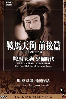 The Frightful Era of Kurama Tengu
