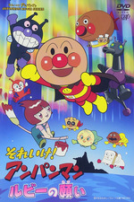 Go! Anpanman: Ruby's Wish