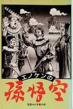 Enoken no songokū: songokū zenko-hen