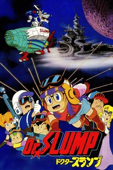 "Dr. Slump: ""Hoyoyo!"" Space Adventure"