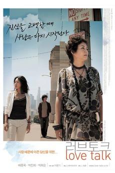 Love Talk (2005)