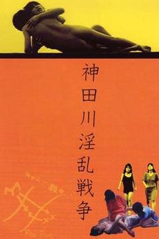 Kandagawa Wars (1983)