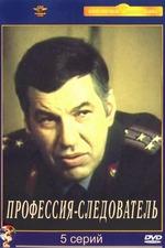 Investigator by Profession