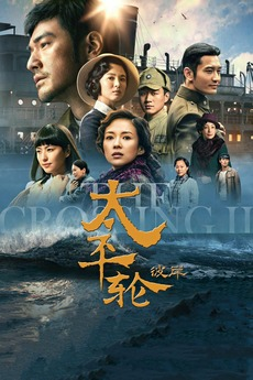 The Crossing II (2015)