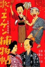 Enoken's Singing Detective Story