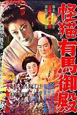 Ghost-Cat of Arima Palace