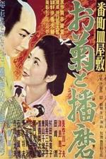 A Samurai's Love