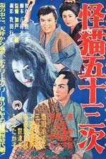 Ghost-Cat of Gojusan-Tsugi