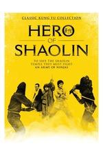 Guards of Shaolin