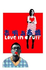Love in a Puff