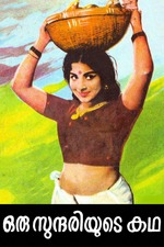 Oru Sundariyude Katha