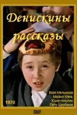 Deniska's Stories