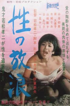 Giapponese sexe