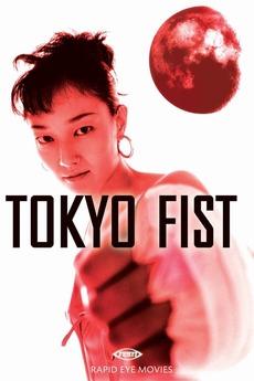 Tokyo Fist (1995)