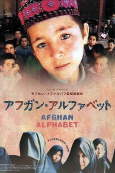 Afghan Alphabet (2002) directed by Mohsen Makhmalbaf • Reviews, film