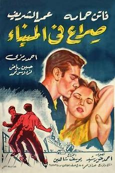 Dark Waters (1956)