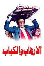 Terrorism and Kebab