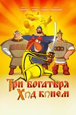 Three Heroes and Julius Caesar
