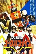 Dai Sentai Goggle-V: The Movie