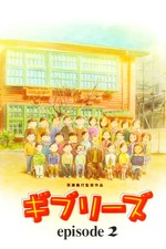 Ghiblies: Episode 2