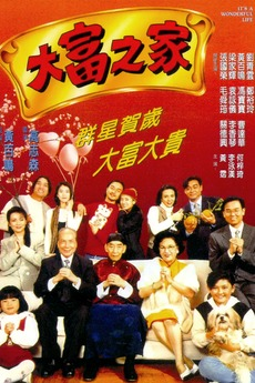 Its A Wonderful Life 1994 Directed By Clifton Ko Chi Sum Film