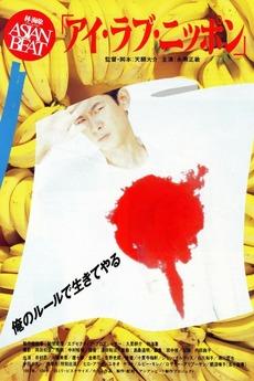 Asian Beat: I Love Nippon