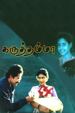 Karuththamma