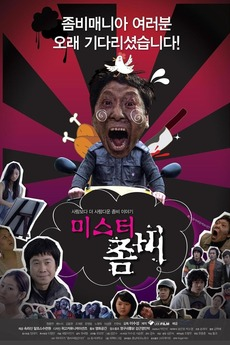 Mr Zombie 2010 Directed By Lee Soo Sung Film Cast Letterboxd