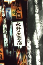 Ginza Strip