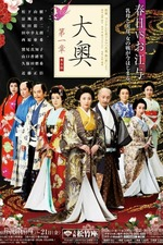 Oh-Oku The Women Of The Inner Palace
