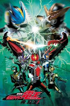 Kamen Rider Den-O The Movie: I'm Born!