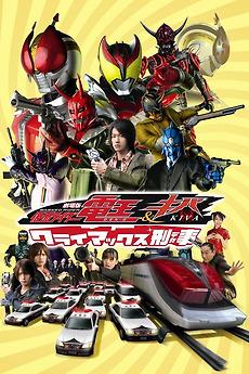 Kamen Rider Den-O & Kiva: Climax Deka