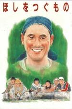 Hoshi wo tsugu mono