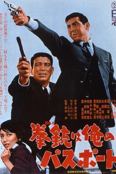 A Colt Is My Passport (1967)