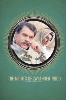 The Nights of Zayandeh-rood (1990) directed by Mohsen Makhmalbaf
