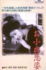 Osayo koisugata