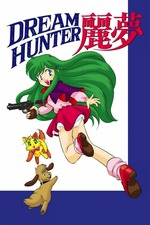 Dream Hunter Rem