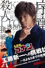 Detective Conan: Kudo Shinichi's Written Challenge
