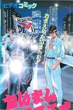 Taiman Blues Naoto Shimizu Chapter