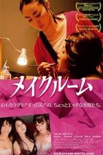 «Гримёрная Фильм Кеи Морикава» — 2004
