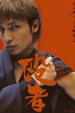 Nagurimono: Love & Kill
