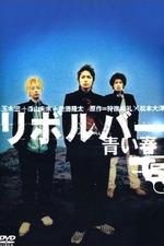 Revolver - Aoi haru