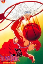 Slam Dunk 2: National Tournament