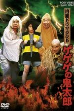 Monday Drama Land Gegege no Kitaro